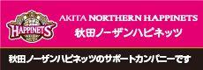 下山クリニックは秋田ノーザンハピネッツを応援しています. Go Go ハピネッツ!